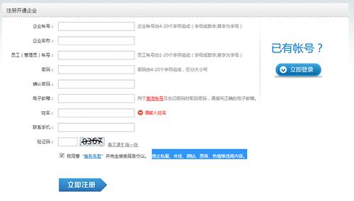 万海智能建站软件关于注册帐号的问题例子二
